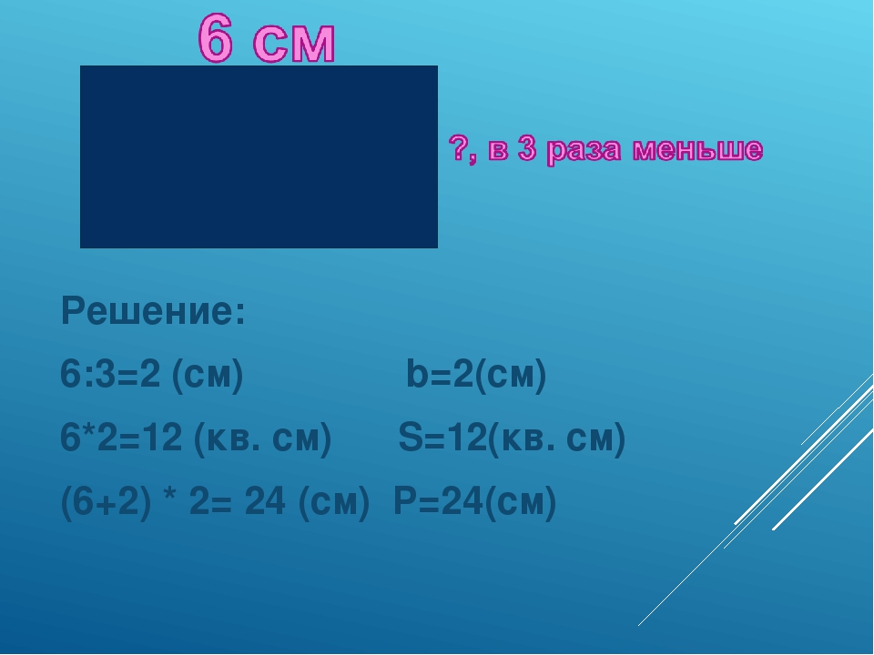 Решение: Решение: 6:3=2 (см)               b=2(см)  6*2=12 (кв. см)      S...