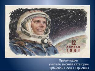 Презентация учителя высшей категории Грачёвой Елены Юрьевны