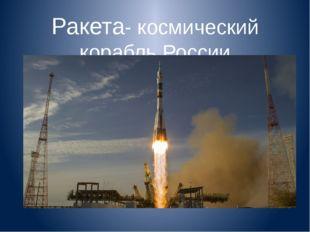 Ракета- космический корабль России