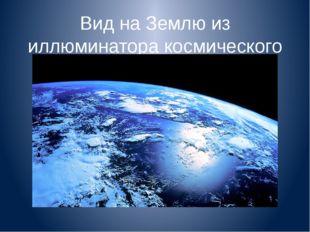 Вид на Землю из иллюминатора космического корабля