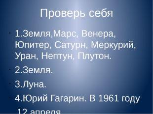 Проверь себя 1.Земля,Марс, Венера, Юпитер, Сатурн, Меркурий, Уран, Нептун, Пл
