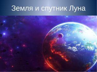 Земля и спутник Луна