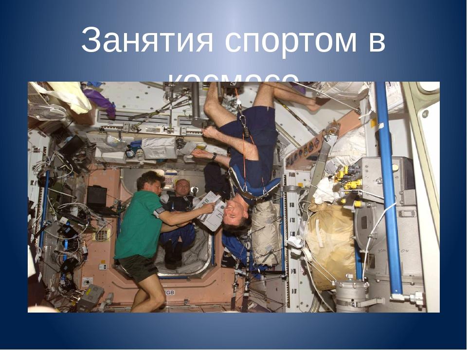 Занятия спортом в космосе