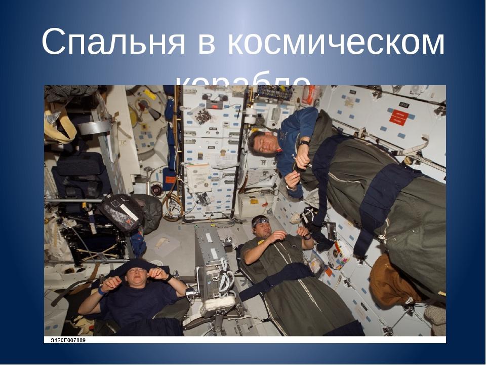 Спальня в космическом корабле