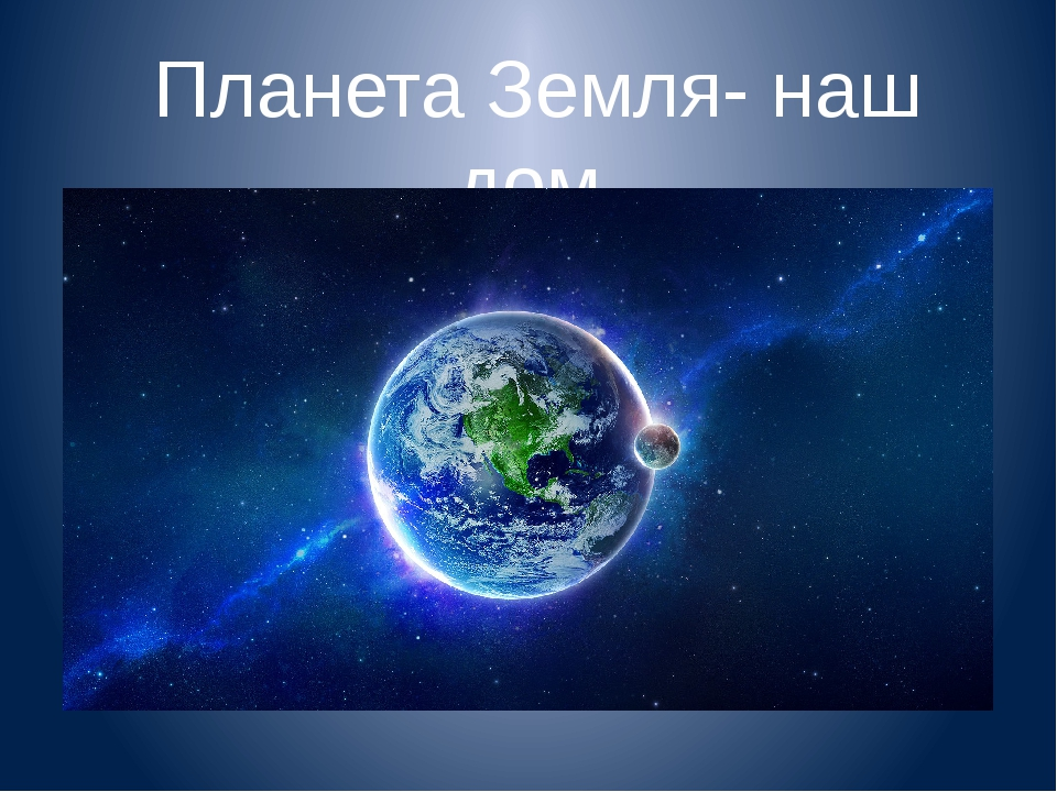 Планета Земля- наш дом