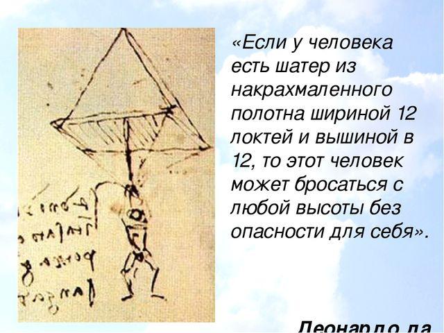 «Если у человека есть шатер из накрахмаленного полотна шириной 12 локтей и вы...