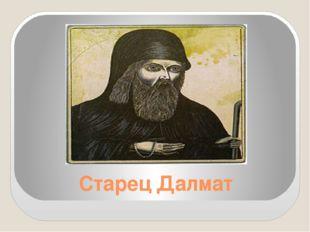 Старец Далмат