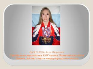 ВАЖЕНИНА Алла Ивановна Серебряная медалистка XXIX летних Олимпийских игр в Пе
