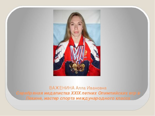ВАЖЕНИНА Алла Ивановна Серебряная медалистка XXIX летних Олимпийских игр в Пе...