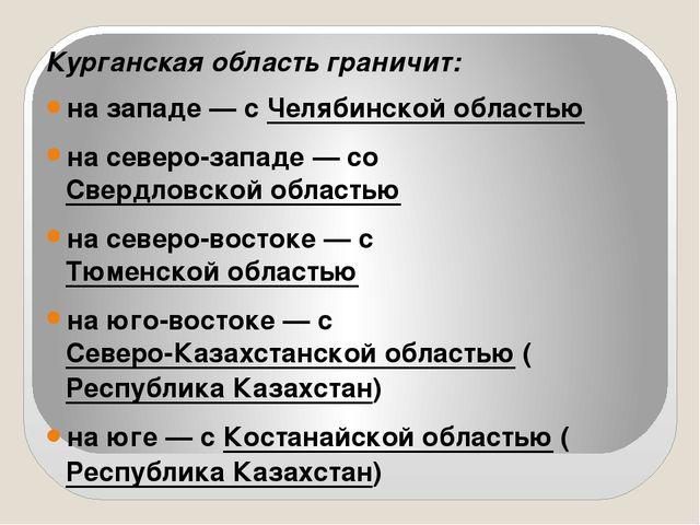 Курганская область граничит: на западе — с Челябинской областью на северо-за...