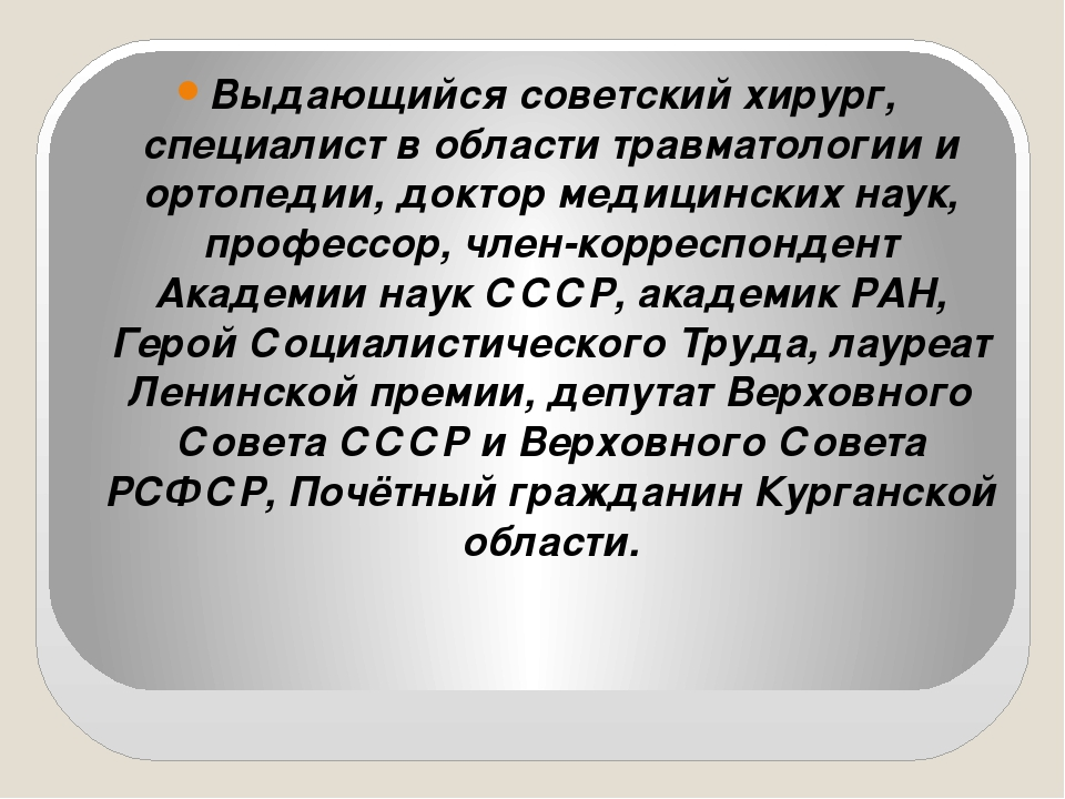 Выдающийся советский хирург, специалист в области травматологии и ортопедии,...