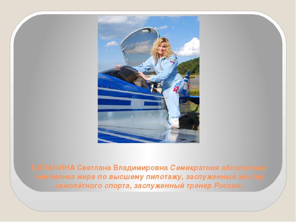 КАПАНИНА Светлана Владимировна Семикратная абсолютная чемпионка мира по высше...