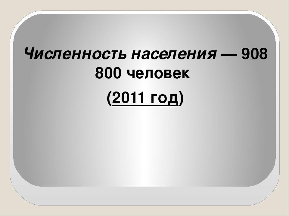 Численность населения — 908 800 человек (2011 год)