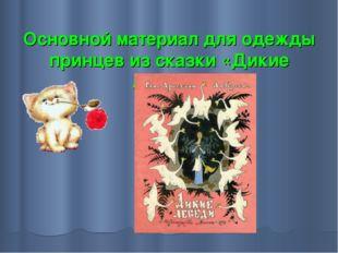 Основной материал для одежды принцев из сказки «Дикие лебеди»