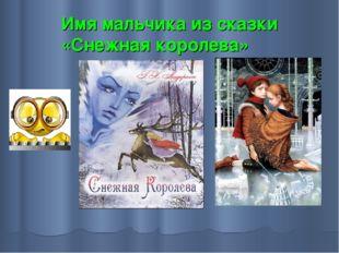 Имя мальчика из сказки «Снежная королева»