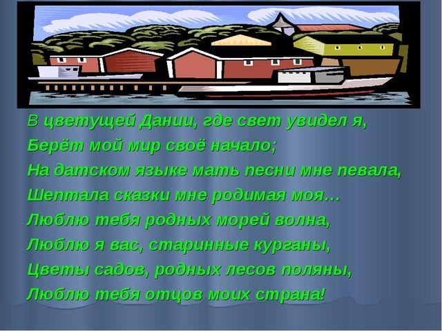 В цветущей Дании, где свет увидел я, Берёт мой мир своё начало; На датском я...