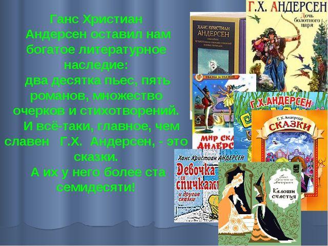Ганс Христиан Андерсен оставил нам богатое литературное наследие: два десятка...