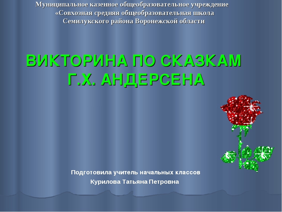 Муниципальное казенное общеобразовательное учреждение «Совхозная средняя общ...