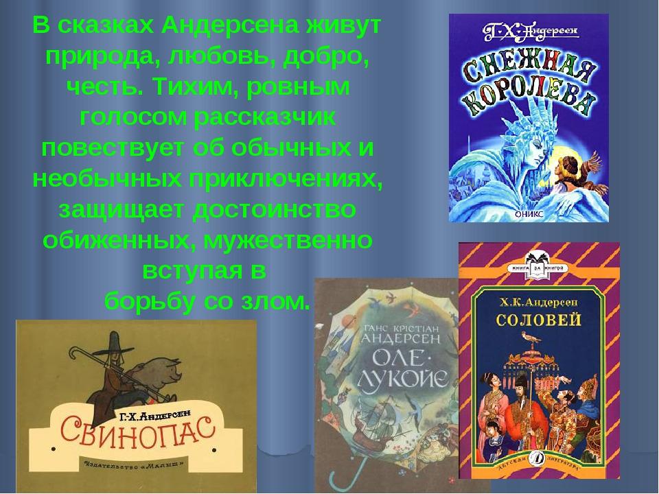 В сказках Андерсена живут природа, любовь, добро, честь. Тихим, ровным голосо...