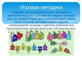 Подходит для детей дошкольного и младшего школьного возраста. Суть простая: п
