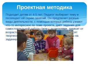 Подходит детям от 4-5 лет. Педагог выбирает тему и посвящает ей серию занятий