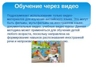 Подразумевает использование только видео-материалов для изучения английского