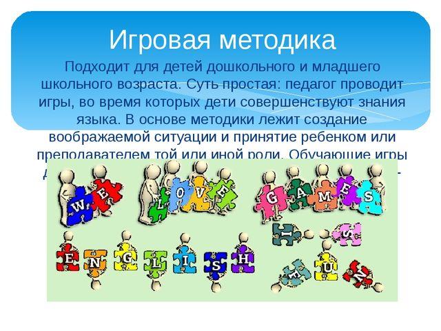 Подходит для детей дошкольного и младшего школьного возраста. Суть простая: п...