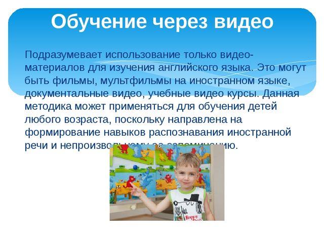 Подразумевает использование только видео-материалов для изучения английского...
