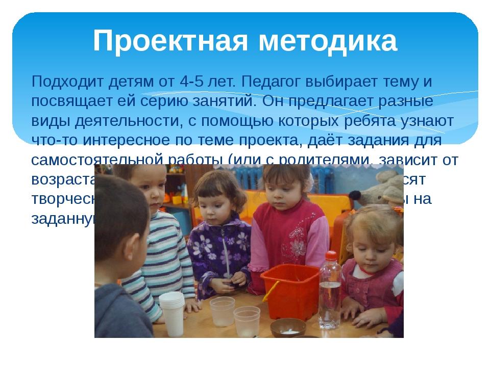 Подходит детям от 4-5 лет. Педагог выбирает тему и посвящает ей серию занятий...