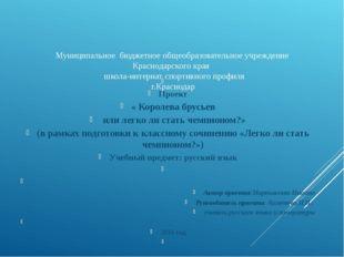 Муниципальное бюджетное общеобразовательное учреждение Краснодарского края ш