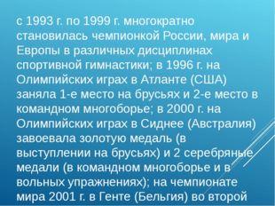 с 1993 г. по 1999 г. многократно становилась чемпионкой России, мира и Европы