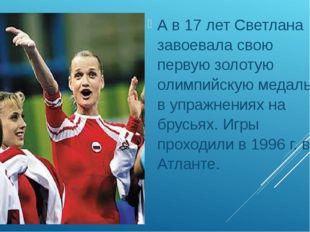 А в 17 лет Светлана завоевала свою первую золотую олимпийскую медаль в упраж