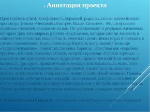 . Аннотация проекта Идея глубже изучить биографию С.Хоркиной родилась после к