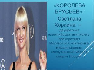 «КОРОЛЕВА БРУСЬЕВ»: Светлана Хоркина – двукратная олимпийская чемпионка, трех