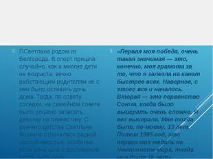ПСветлана родом из Белгорода. В спорт пришла случайно, как и многие дети ее