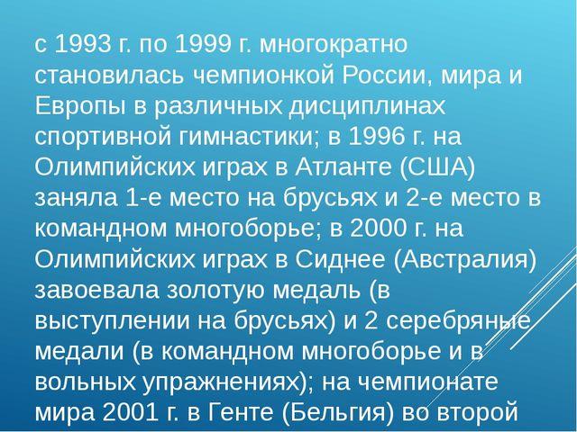 с 1993 г. по 1999 г. многократно становилась чемпионкой России, мира и Европы...