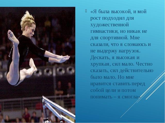 «Я была высокой, и мой рост подходил для художественной гимнастики, но никак...