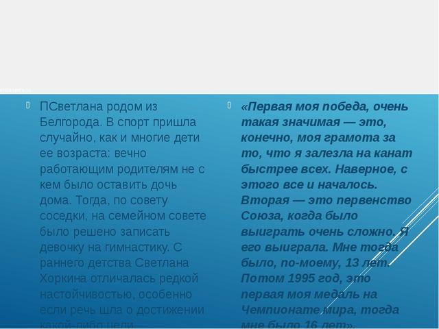 ПСветлана родом из Белгорода. В спорт пришла случайно, как и многие дети ее...