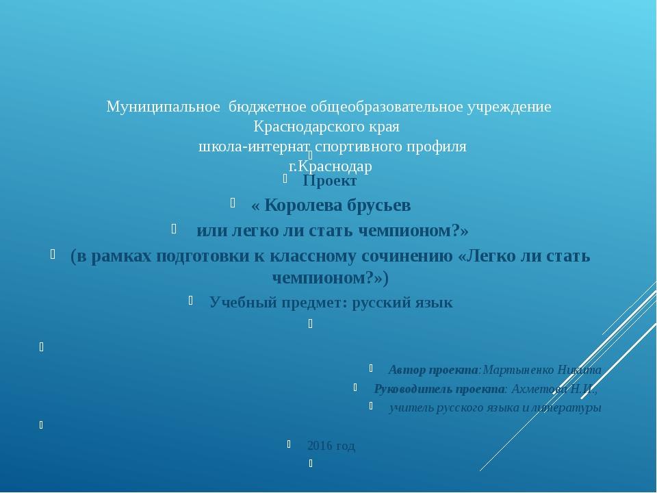 Муниципальное бюджетное общеобразовательное учреждение Краснодарского края ш...