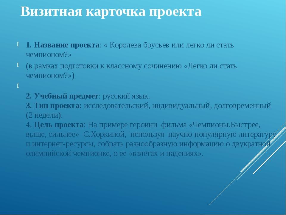 Визитная карточка проекта 1. Название проекта: « Королева брусьев или легко...