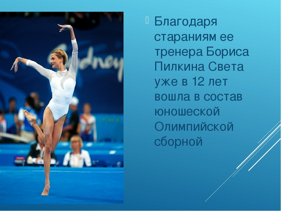 Благодаря стараниям ее тренера Бориса Пилкина Света уже в 12 лет вошла в сос...