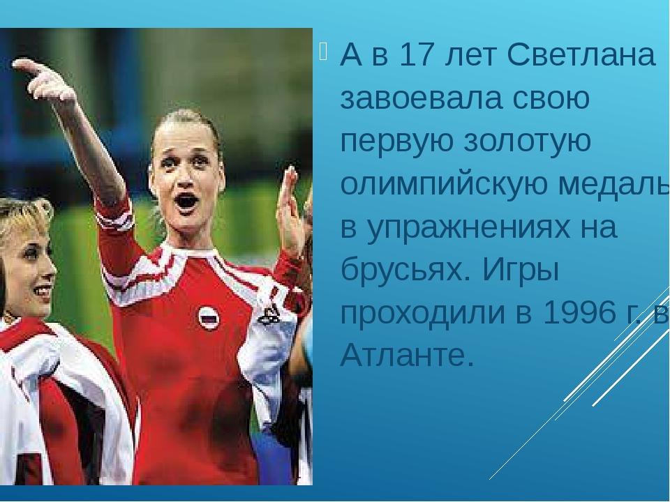 А в 17 лет Светлана завоевала свою первую золотую олимпийскую медаль в упраж...