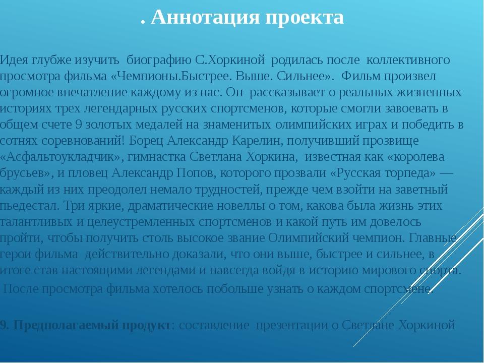 . Аннотация проекта Идея глубже изучить биографию С.Хоркиной родилась после к...