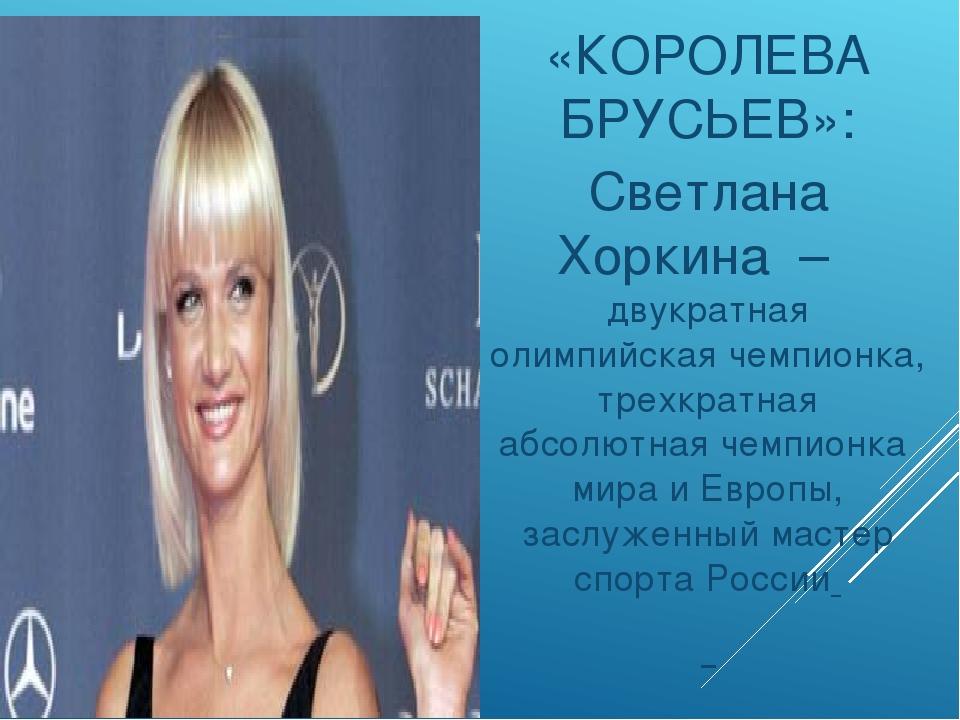 «КОРОЛЕВА БРУСЬЕВ»: Светлана Хоркина – двукратная олимпийская чемпионка, трех...