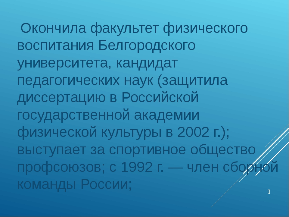 Окончила факультет физического воспитания Белгородского университета, кандид...