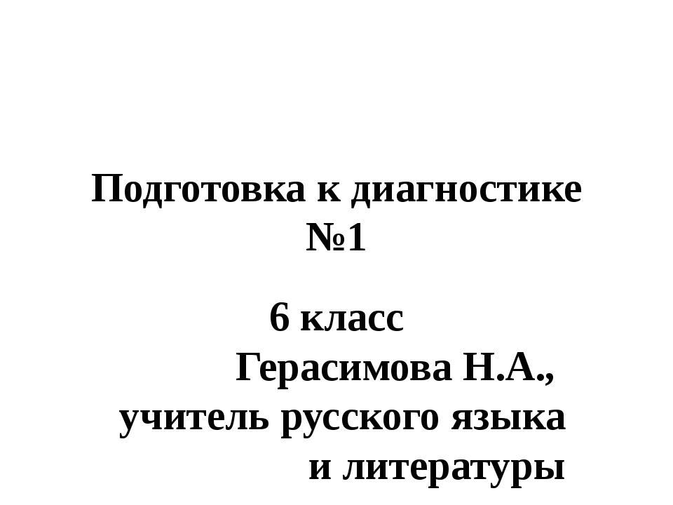 Подготовка к диагностике №1 6 класс Герасимова Н.А., учитель русского языка и...