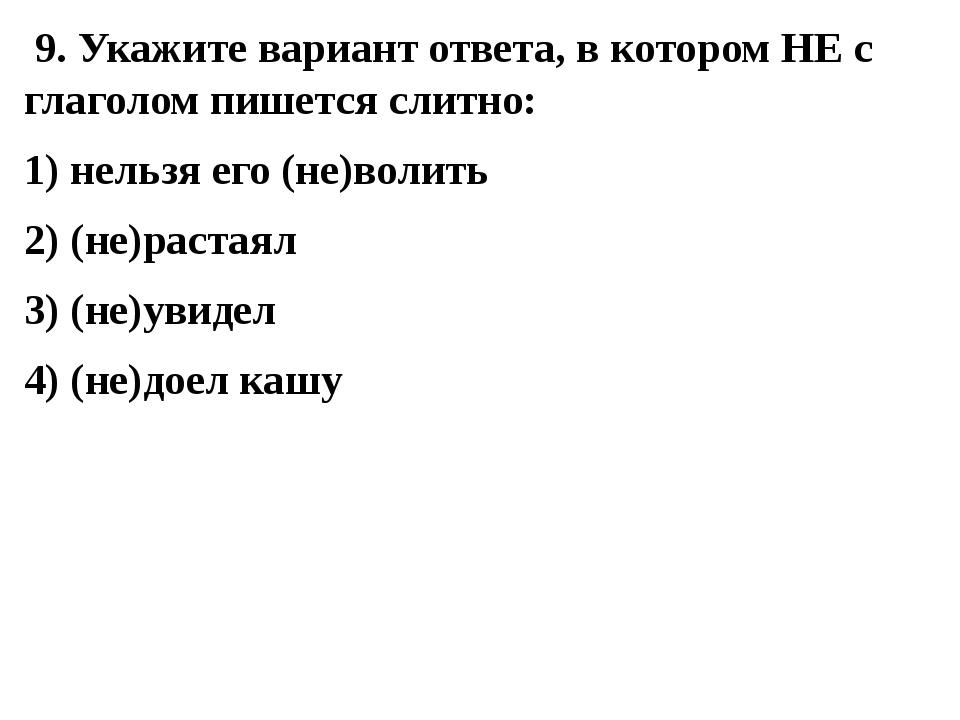9. Укажите вариант ответа, в котором НЕ с глаголом пишется слитно: 1) нельзя...