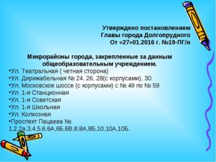 Утверждено постановлением Главы города Долгопрудного От «27»01.2016 г. №19-ПГ