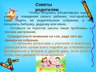 Советы родителям Чтобы получать объективную оценку учебы и поведения своего р