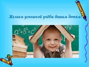 за сотрудничество! Желаем успешной учёбы вашим детям!
